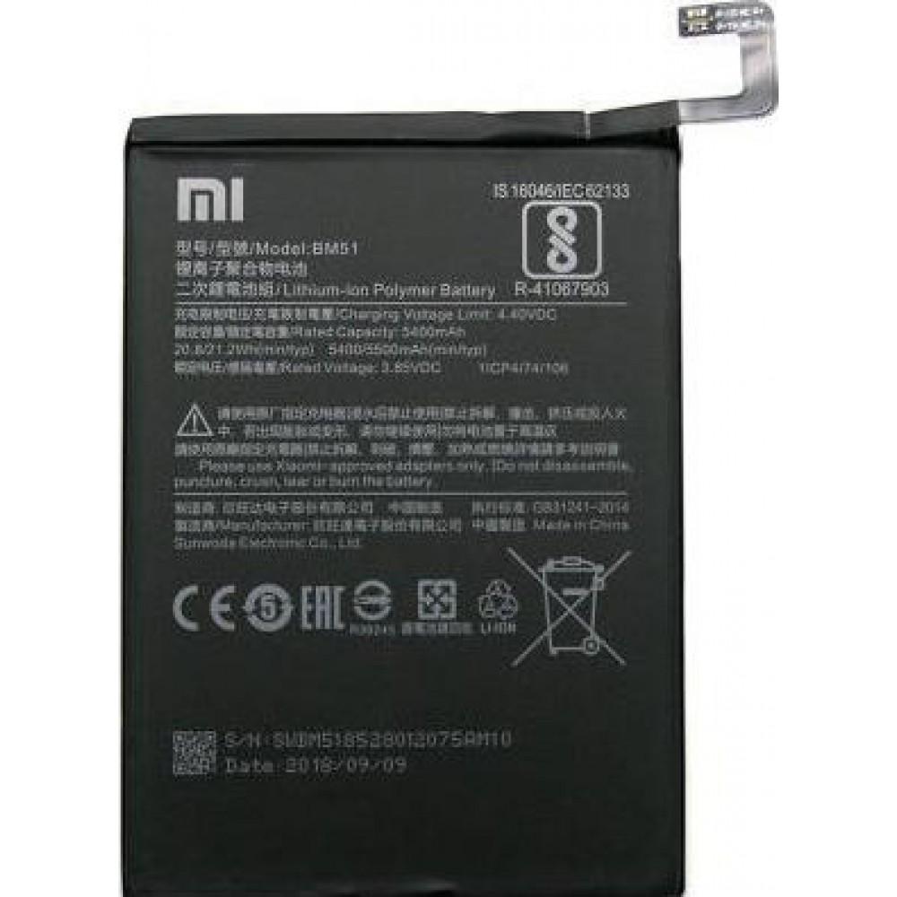 Μπαταρία Xiaomi Bm51 Mi Max 3 - 5500Mah