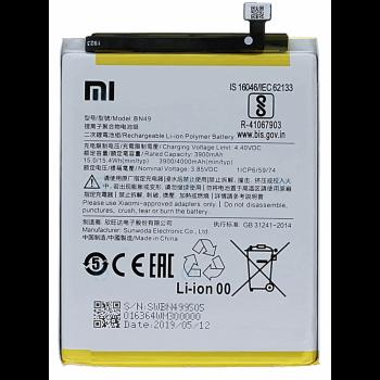 Μπαταρία Xiaomi Bn49 Redmi 7A - 4000Mah